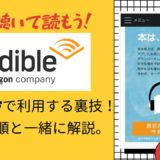 Audibleの解約方法と半額で利用できるお得な情報
